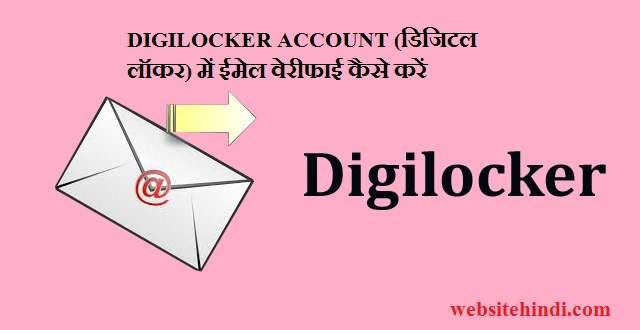 DIGILOCKER ACCOUNT (डिजिटल लॉकर) में ईमेल वेरीफाई कैसे करें