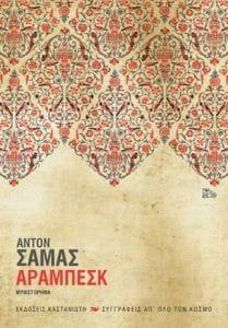 Αποτέλεσμα εικόνας για Αντόν Σαμάς Αραμπέσκ