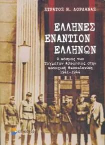 Έλληνες εναντίον ΕλλήνωνΟ κόσμος των Ταγμάτων Ασφαλείας στην κατοχική Θεσσαλονίκη 1941-1944