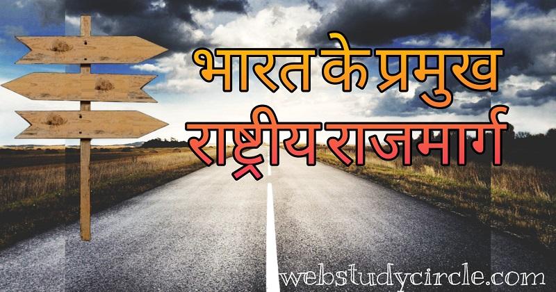 Major National Highways of India