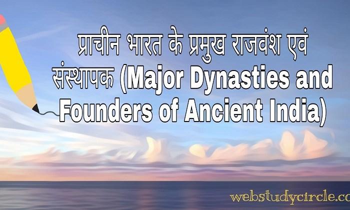 प्राचीन भारत के प्रमुख राजवंश एवं संस्थापक