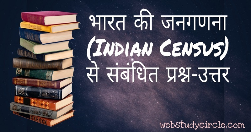 Questions related to census of India