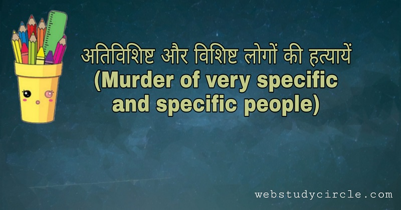 Murder of very specific and specific people