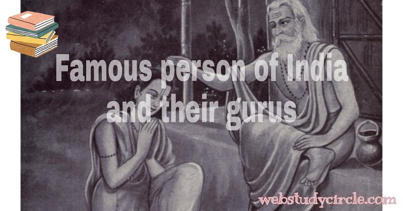 bhaarat ke prasiddh vyakti aur unake guru