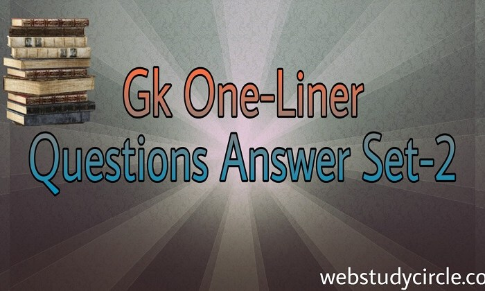 सामान्य ज्ञान (GK) परीक्षोपयोगी महत्वपूर्ण तथ्य सेट-2
