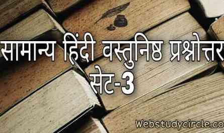 General Hindi Objective Q&A