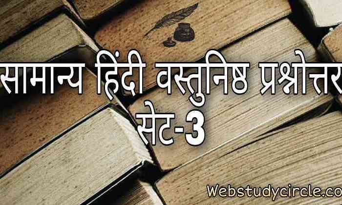 सामान्य हिंदी वस्तुनिष्ठ प्रश्नोत्तर सेट-3