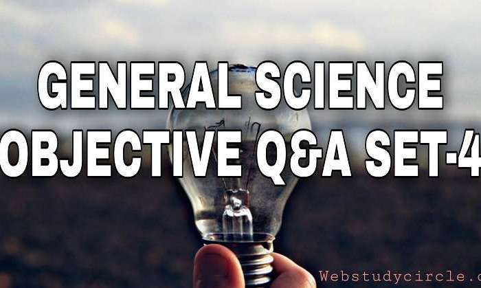 सामान्य विज्ञान वस्तुनिष्ठ प्रश्नोत्तर सेट-4