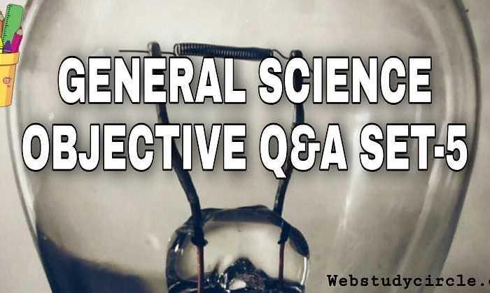 सामान्य विज्ञान वस्तुनिष्ठ प्रश्नोत्तर सेट-5