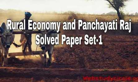 Rural Economy Panchayati Raj Solved Paper Set