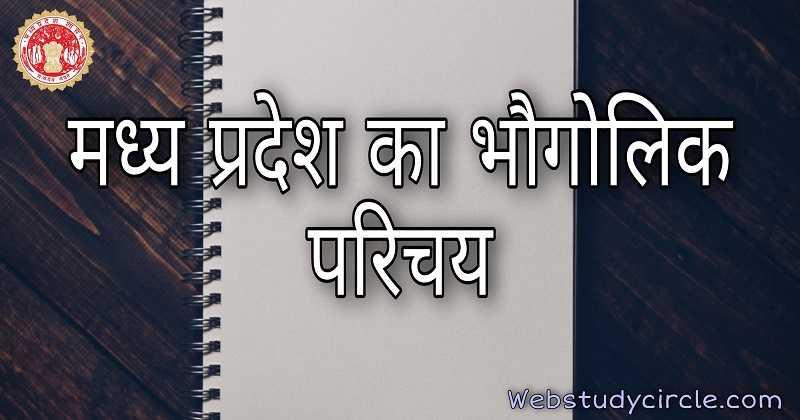madhy pradesh ka bhaugolik parichay