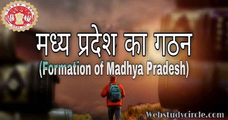 मध्यप्रदेश (Madhya Pradesh) का गठन