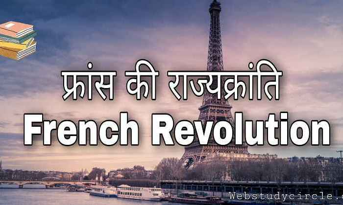 फ्रांस की राज्यक्रांति । French Revolution