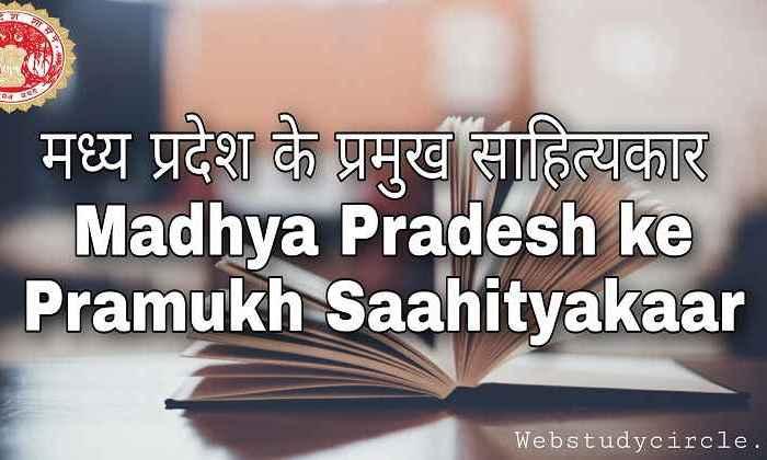 मध्य प्रदेश के प्रमुख साहित्यकार । Madhya Pradesh ke Pramukh Saahityakaar