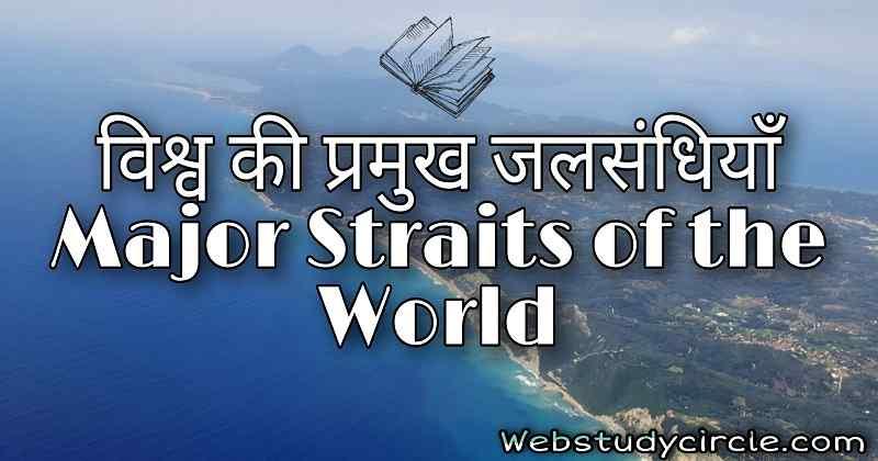 विश्व की प्रमुख जलसंधियाँ (Major Straits of the World)