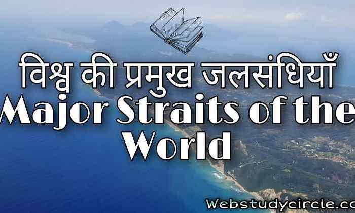विश्व की प्रमुख जलसंधियाँ । Major Straits of the World