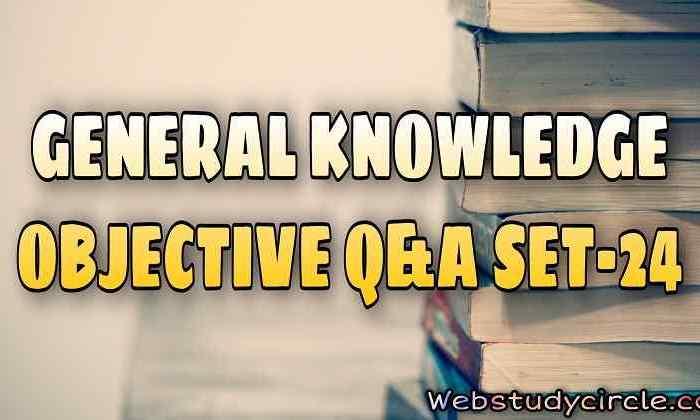सामान्य ज्ञान (GK) वस्तुनिष्ठ प्रैक्टिस सेट-24