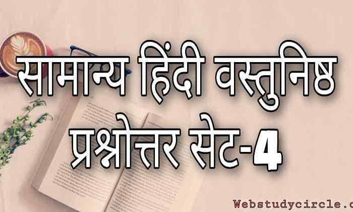 सामान्य हिंदी वस्तुनिष्ठ प्रश्नोत्तर सेट-4