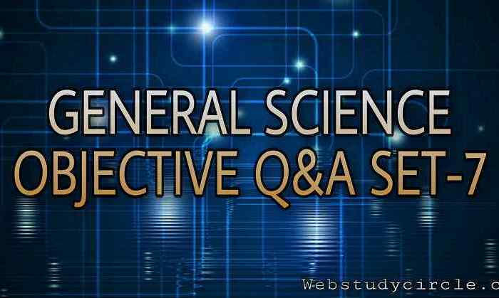 सामान्य विज्ञान वस्तुनिष्ठ प्रश्न (General Science Objective Question) सेट-7