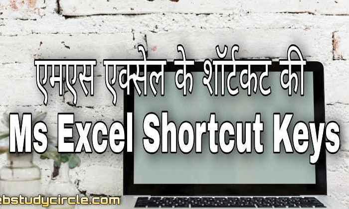 एमएस एक्सेल के शॉर्टकट की । Ms Excel Shortcut Keys