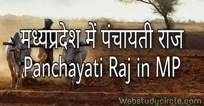 Panchayati Raj in Madhya Pradesh