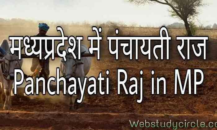 मध्यप्रदेश में पंचायती राज । Panchayati Raj in Madhya Pradesh