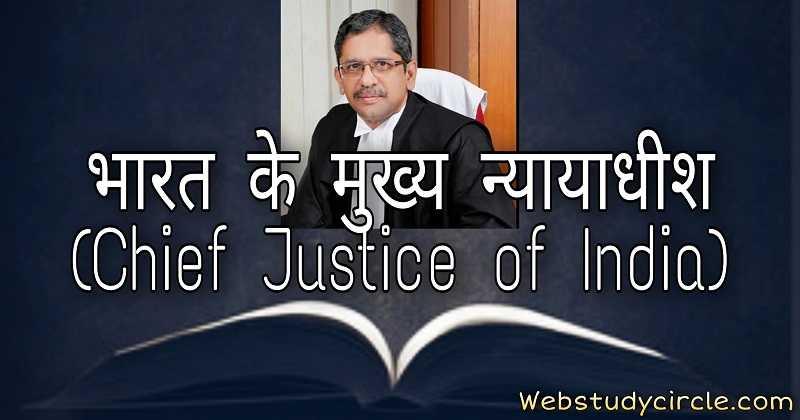 भारत के मुख्य न्यायाधीश (Chief Justice of India)
