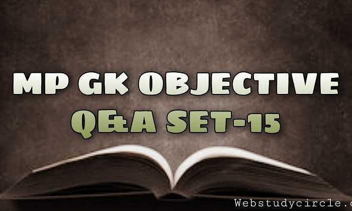 मध्य प्रदेश सामान्य ज्ञान (MP GK) वस्तुनिष्ठ प्रश्न प्रैक्टिस सेट -15