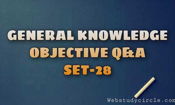 सामान्य ज्ञान (GK) वस्तुनिष्ठ प्रैक्टिस सेट-28