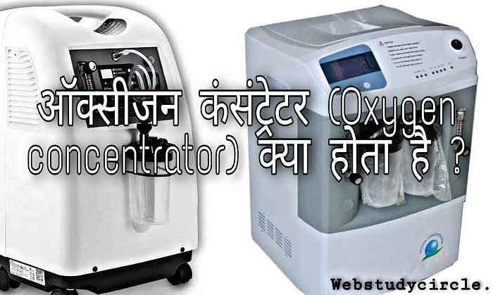 ऑक्सीजन कंसंट्रेटर (Oxygen concentrator) क्या होता है ?
