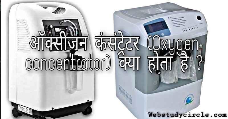 ऑक्सीजन कंसंट्रेटर (Oxygen concentrator)