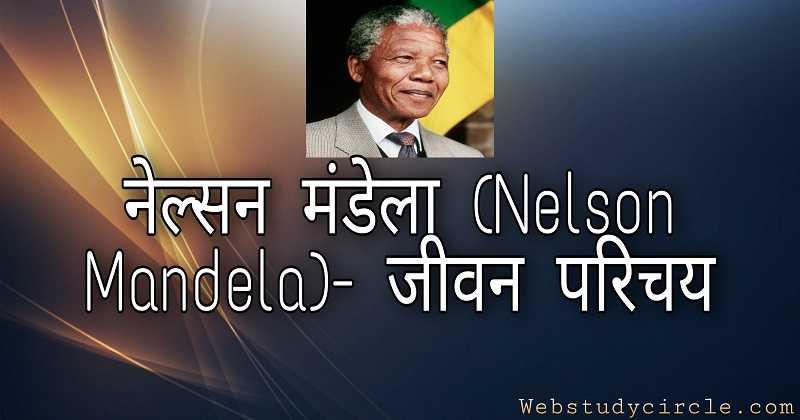 नेल्सन मंडेला (Nelson Mandela) - जीवन परिचय