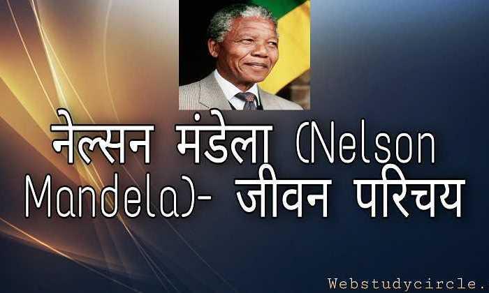 नेल्सन मंडेला (Nelson Mandela) – जीवन परिचय