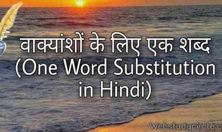 वाक्यांशों के लिए एक शब्द (One Word Substitution in Hindi)