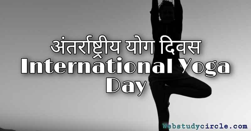 अंतर्राष्ट्रीय योग दिवस । International Yoga Day