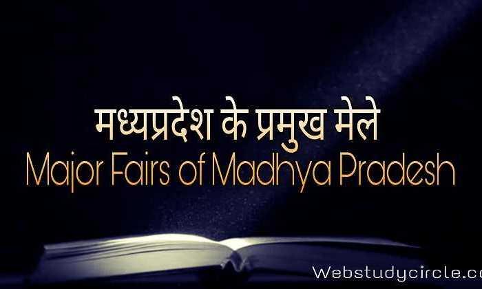 मध्यप्रदेश के प्रमुख मेले । Major Fairs of Madhya Pradesh