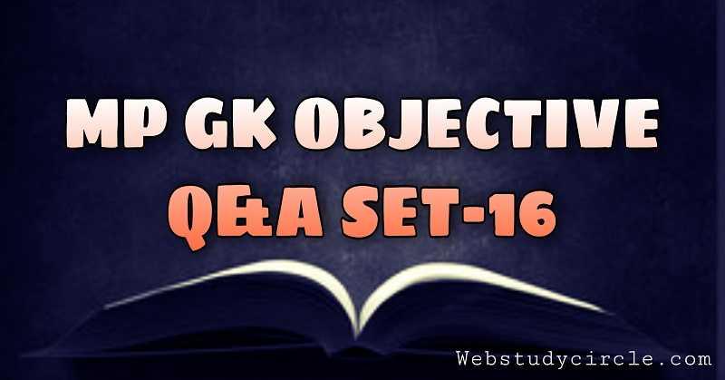 मध्य प्रदेश सामान्य ज्ञान (MP GK) वस्तुनिष्ठ प्रश्न प्रैक्टिस सेट