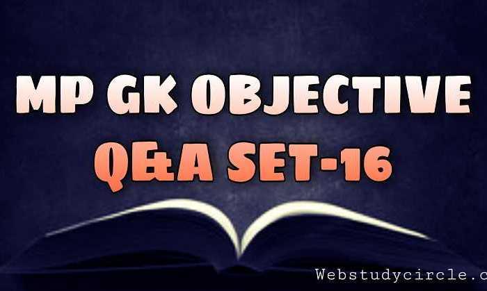 मध्य प्रदेश सामान्य ज्ञान (MP GK) वस्तुनिष्ठ प्रश्न प्रैक्टिस सेट -16