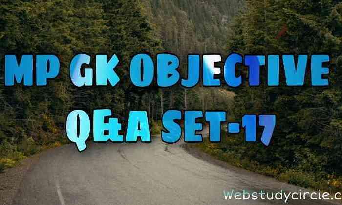 मध्य प्रदेश सामान्य ज्ञान (MP GK) वस्तुनिष्ठ प्रश्न प्रैक्टिस सेट -17