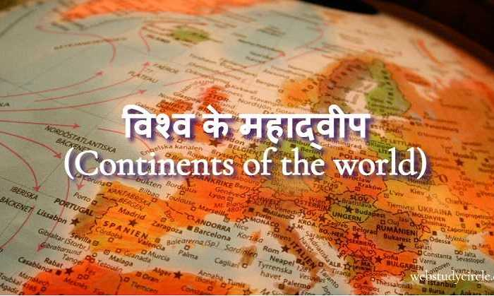विश्व के महाद्वीप । Continents of the world