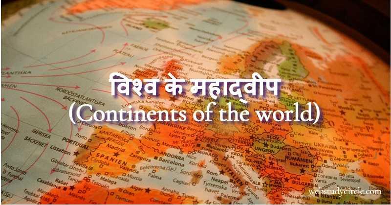 विश्व के महाद्वीप (Continents of the world)