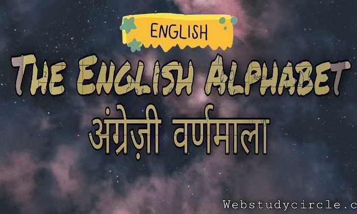 The English Alphabet । अंग्रेज़ी वर्णमाला