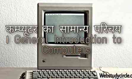 कम्प्यूटर का सामान्य परिचय । General Introduction to Computers