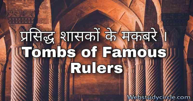 प्रसिद्ध शासकों के मकबरे । Tombs of Famous Rulers