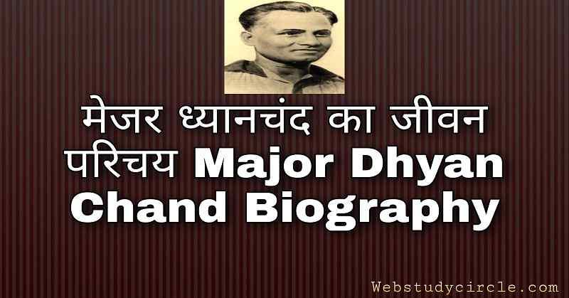 मेजर ध्यानचंद का जीवन परिचय । Major Dhyan Chand Biography