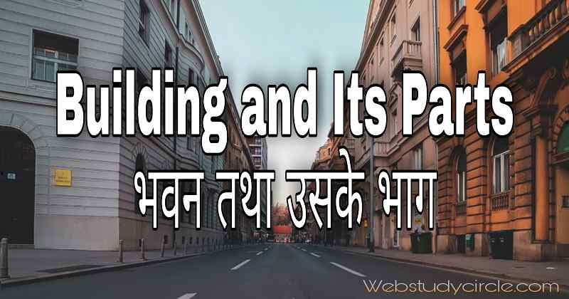 Building and Its Parts । भवन तथा उसके भाग
