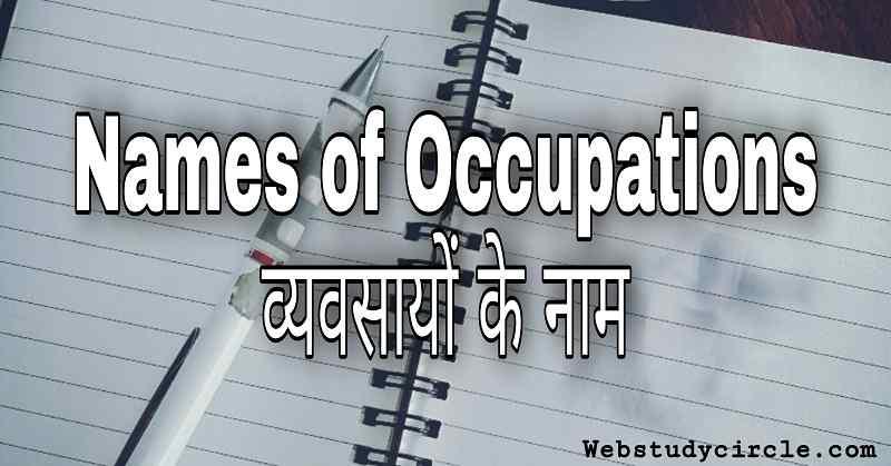 Names of Occupations (व्यवसायों के नाम)