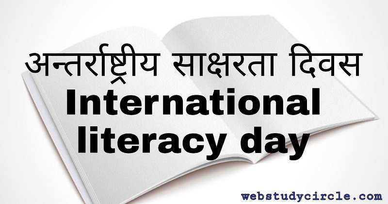 अन्तर्राष्ट्रीय साक्षरता दिवस (International literacy day)