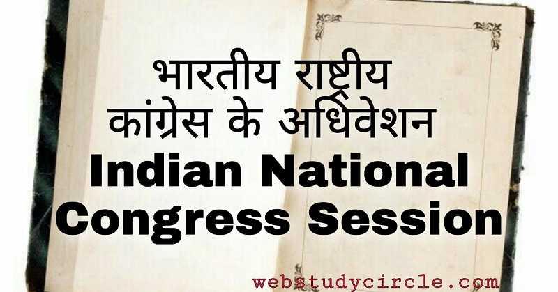 भारतीय राष्ट्रीय कांग्रेस के अधिवेशन (Indian National Congress Session)