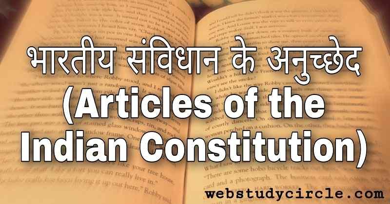 भारतीय संविधान के अनुच्छेद (Articles of the Indian Constitution)